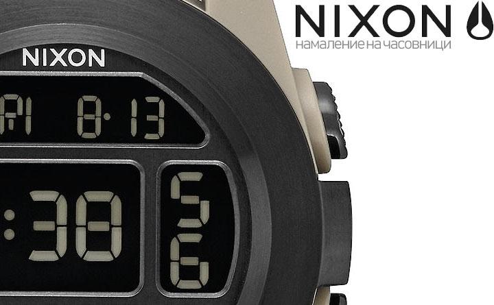 nixon часовници намаление